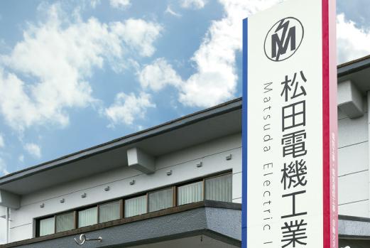 松田電機工業について
